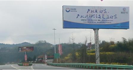 巴南高速单立柱广告 方向右侧(下八庙服务区)