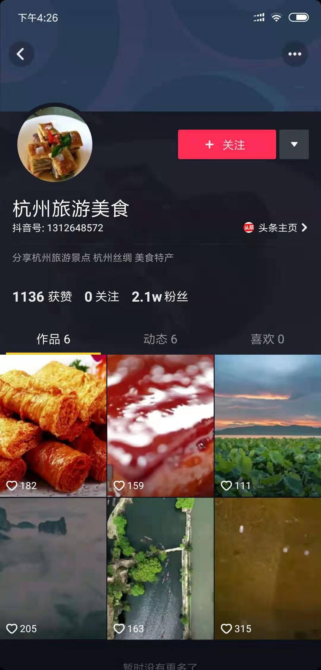 杭州旅游美食