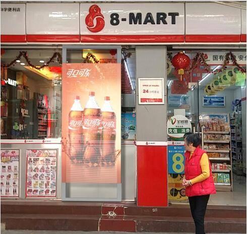 广州海珠区远安街店8-mart