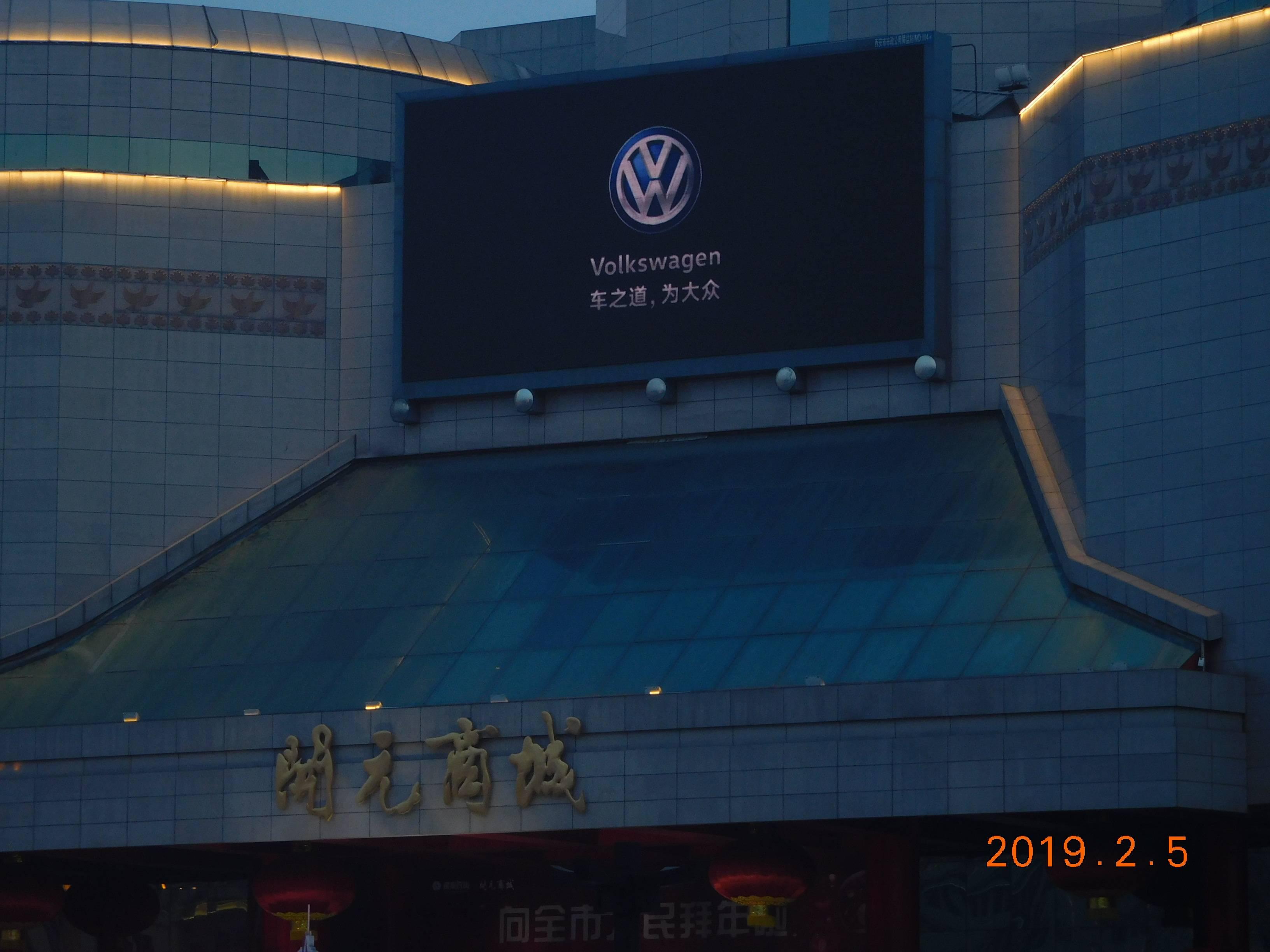 西安钟楼开元商城LED大屏 (7天30秒60次)