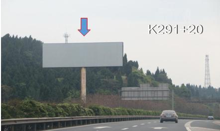 遂渝高速单立柱广告  K291+20KM 方向左侧