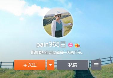 Pain365日