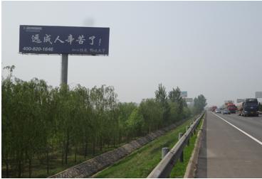 京台高速与黄河北展大堤交汇处,黄河北桥德州禹城服务区南3公里