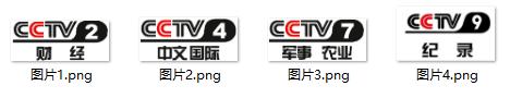 CCTV央视2-4-7-9 频道品牌广告滚动展播