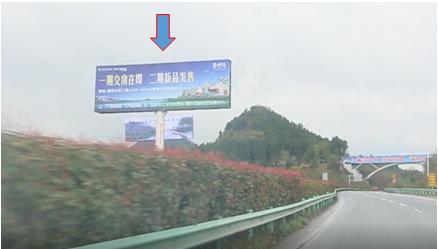 巴德南高速单立柱广告 方向左侧(恩阳305公里处)