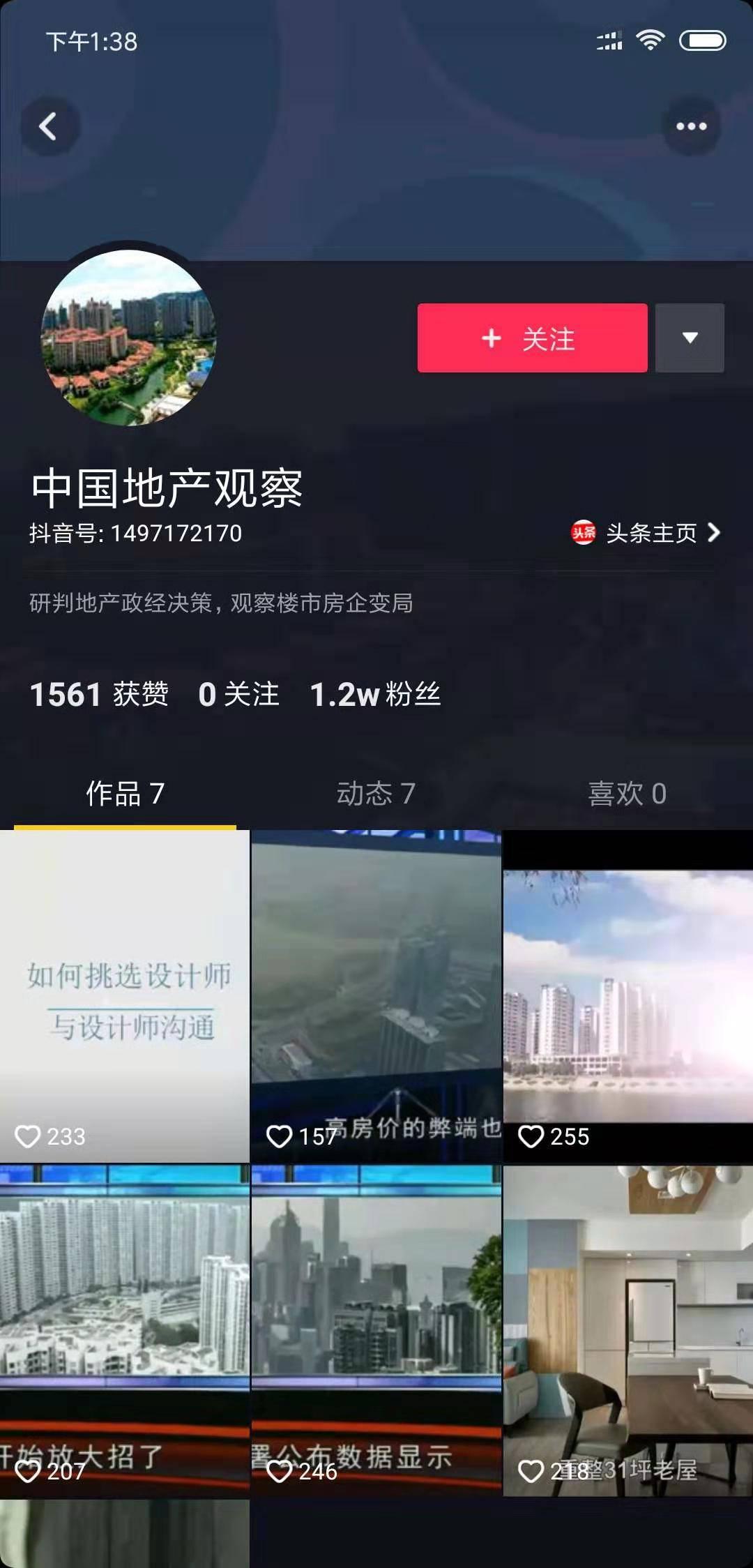 中国地产观察