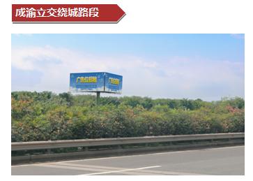 成渝立交绕城路段内测单立柱大牌广告