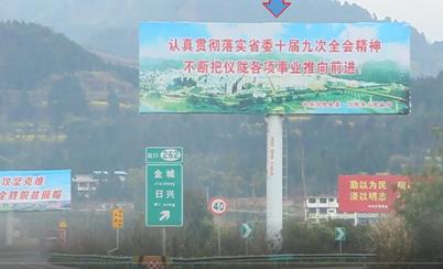 巴南高速单立柱广告 方向右侧(金城、日兴262公里处)