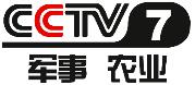 CCTV-7央视广告品牌展播广告方案