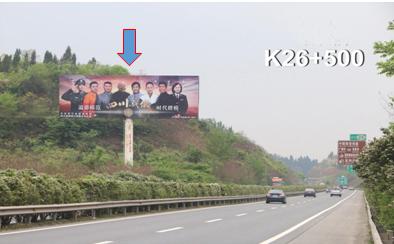 遂渝高速单立柱广告  K26+500KM 方向左侧