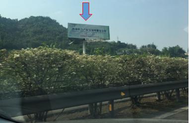 雅西高速单立柱广告  方向左侧(雅安南)