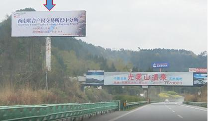 巴南高速单立柱广告 方向左侧(日兴与观音庙之间)
