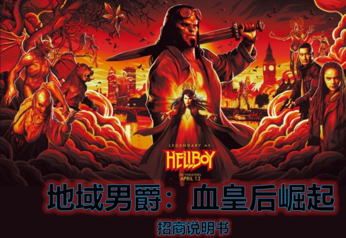 《地狱男爵:血皇后崛起》影视IP授权