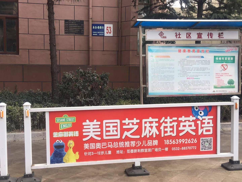 青岛小区道闸广告位和护栏广告位