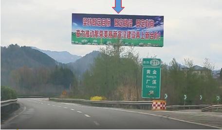 达陕高速单立柱广告 方向右侧(黄金、厂溪271公里处)