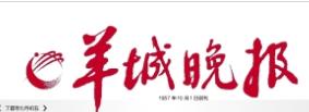 羊城晚报版花广告(彩色版 尺寸:6*5)