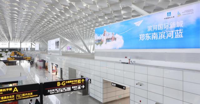 新郑机场巨幅灯箱