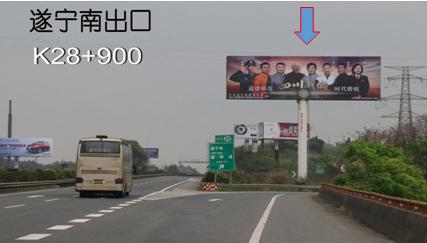 遂渝高速单立柱广告  K28+900KM 方向右侧