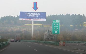 成德南高速单立柱广告 方向右侧(古井、万安出口91公里处)