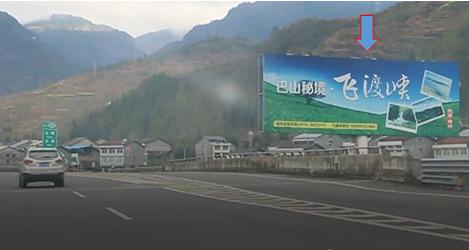达陕高速单立柱广告  方向右侧(石塘、沙滩231公里处)