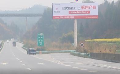 成德南高速单立柱广告 方向右侧(愧树、鸣龙178公里处)