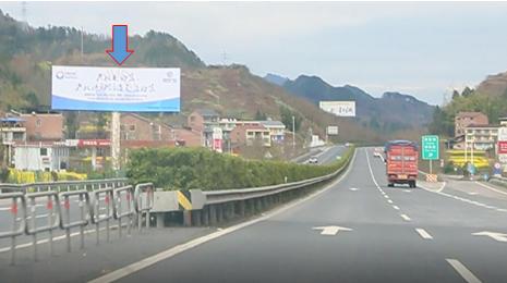 达陕高速单立柱广告 方向左侧(罗家坝服务区)