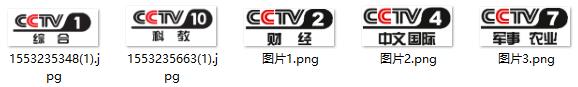 CCTV央视广告1-2-4-7-10频道品牌广告滚动展播
