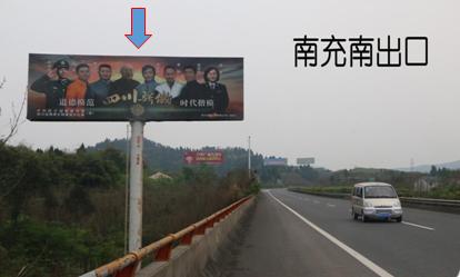 南渝高速单立柱广告 方向左右侧(南充南出口)