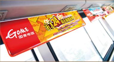 成都公交车彩旗广告