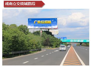 成南立交绕城路段内测(2)单立柱大牌广告
