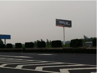 京沪高速临沂北出口处广告