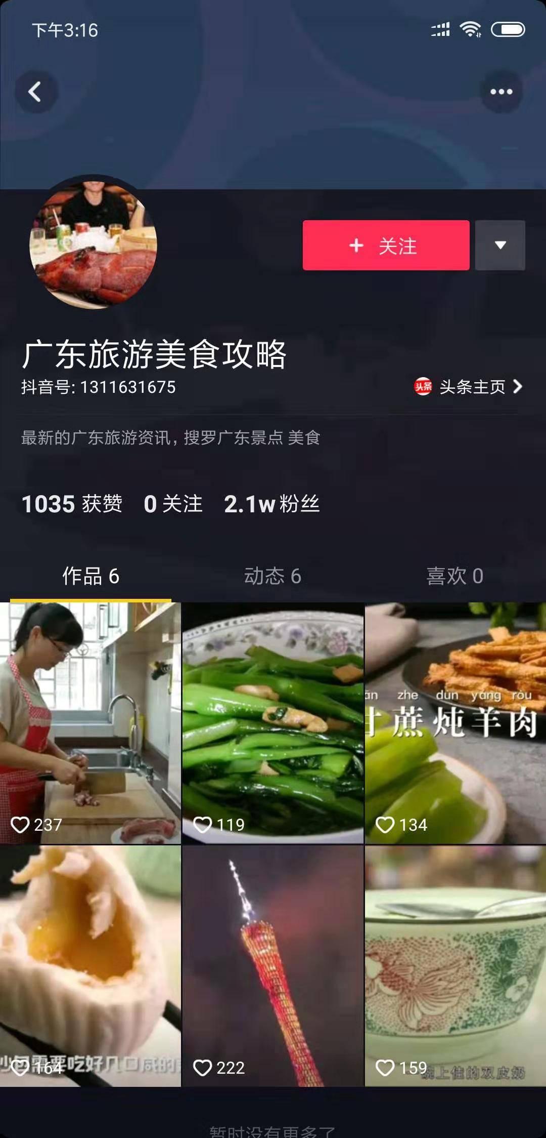 广东旅游美食攻略