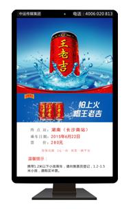 桂林城南汽车站站售票窗口LED屏(5秒  60次/天  一周)