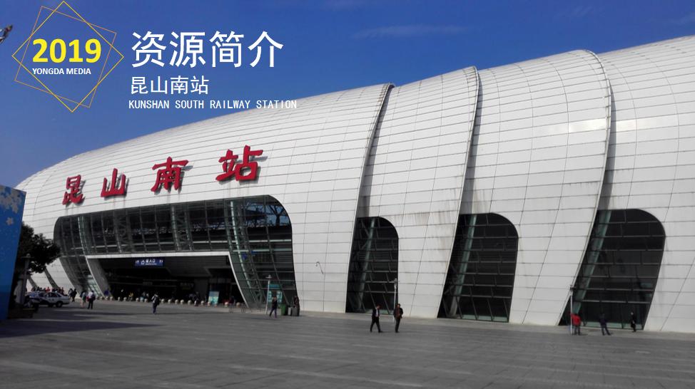 江苏高铁昆山南站LED大屏南/北广场进站大厅(2块)