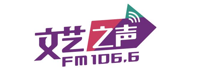 中央人民广播电视台文艺之声FM106.6 文艺大家谈(15秒广告)