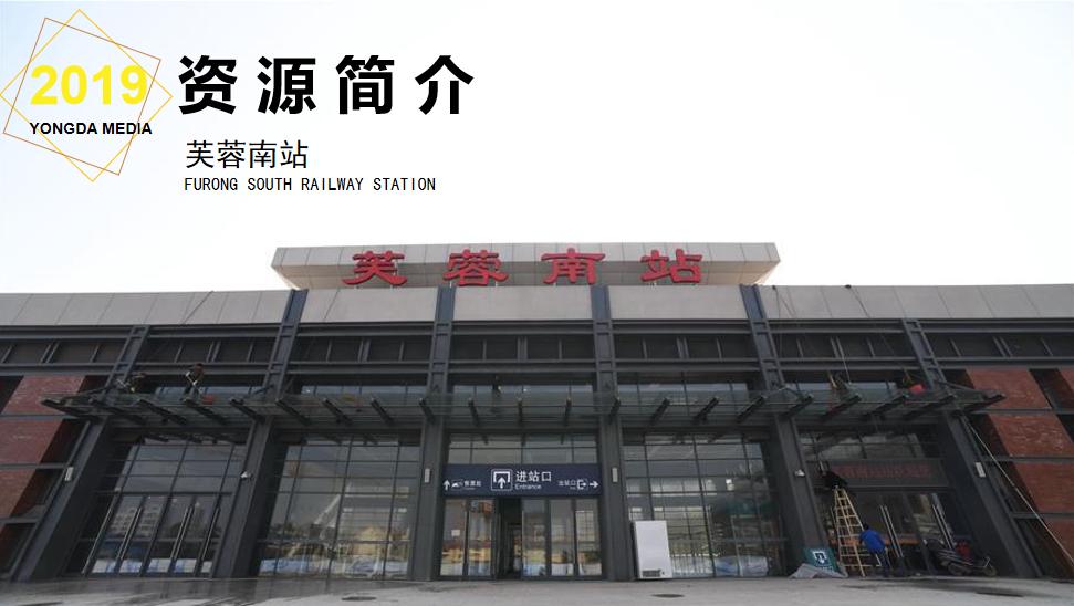 湖南高铁芙蓉南站LED大屏候车厅检票闸机口(1块)