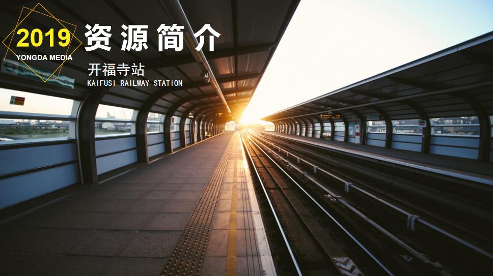 湖南高铁开福寺站LED大屏候车厅检票闸机口(1块)