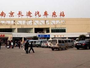南京长途客运东站售票窗口LED屏(5秒  60次/天  一周)