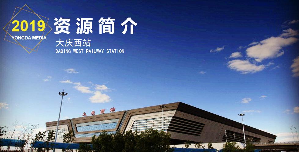 黑龙江高铁大庆西站LED大屏候车大厅东西两侧(4块)