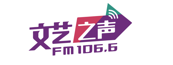 中央人民广播电视台文艺之声FM106.6 海阳现场秀(15秒广告)
