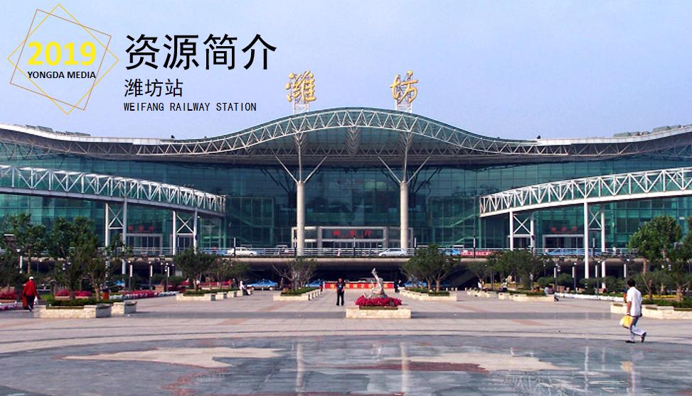 山东高铁潍坊站LED大屏一楼候车大厅(1块)