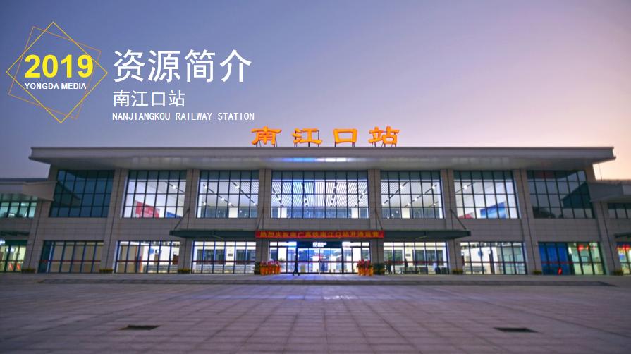 广东高铁南江口站LED大屏候车大厅闸机口(1块)