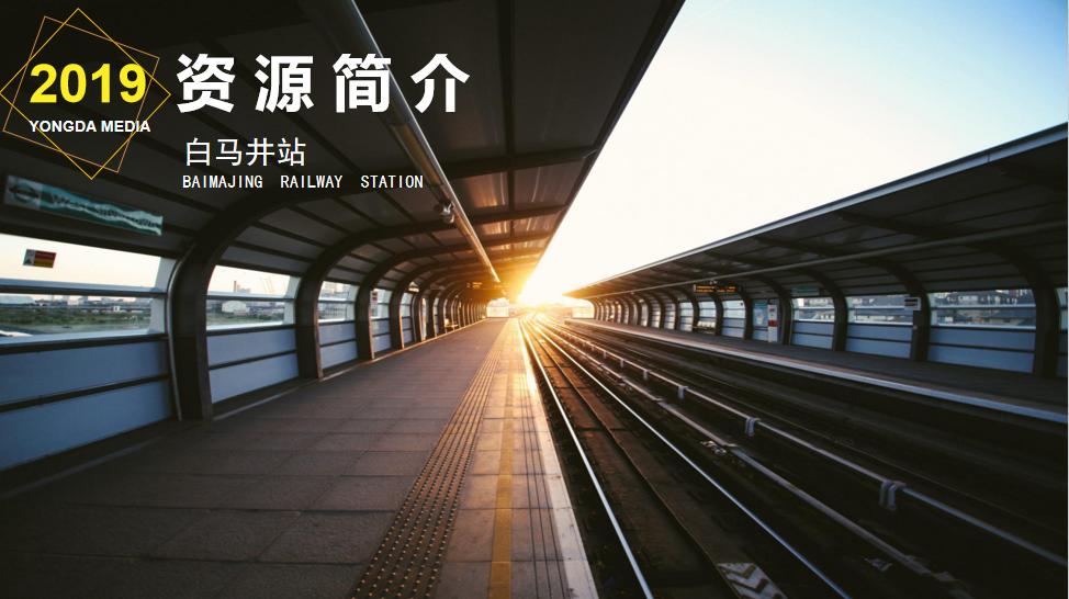 海南高铁白马井站LED大屏候车大厅(1块)