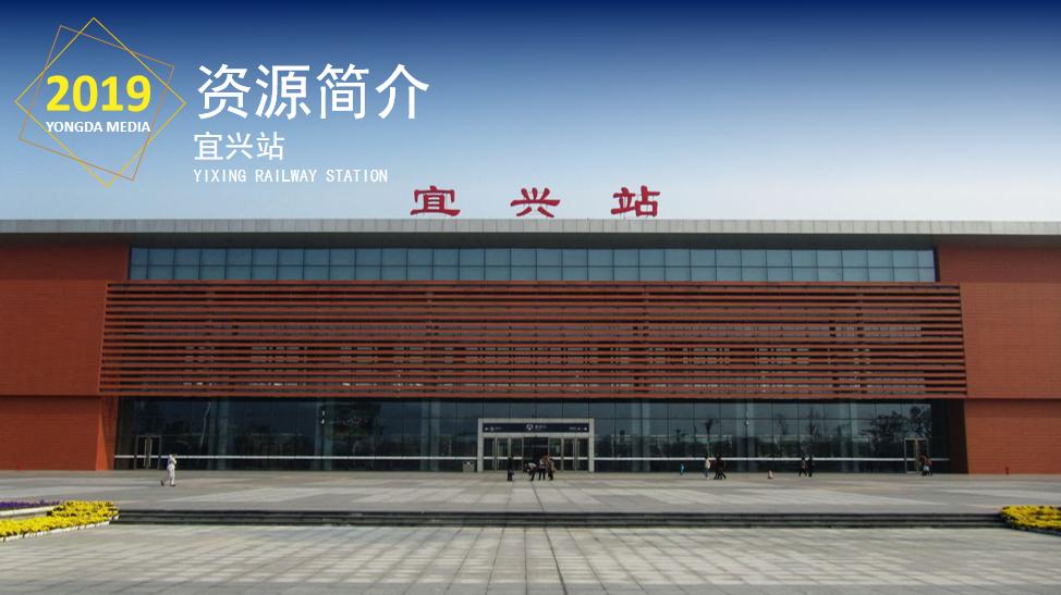 江苏高铁宜兴站LED大屏候车大厅检票安检口上方(1块)