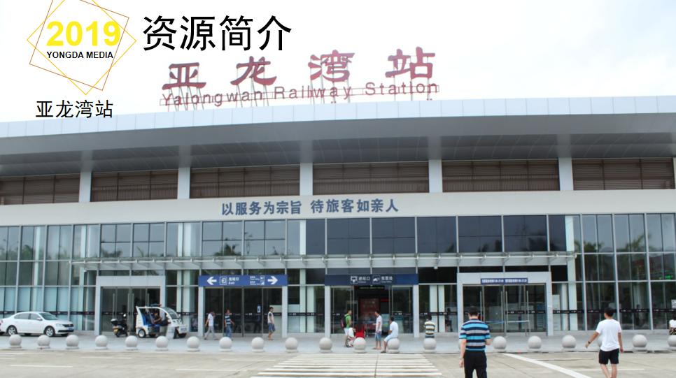 海南高铁亚龙湾站(5A级景区)LED大屏候车大厅(1块)