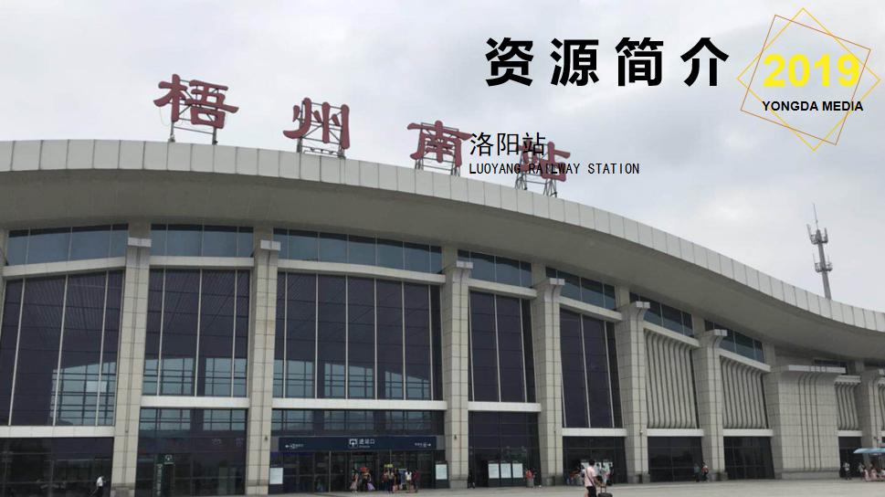 广西高铁梧州南站LED大屏候车大厅(1块)