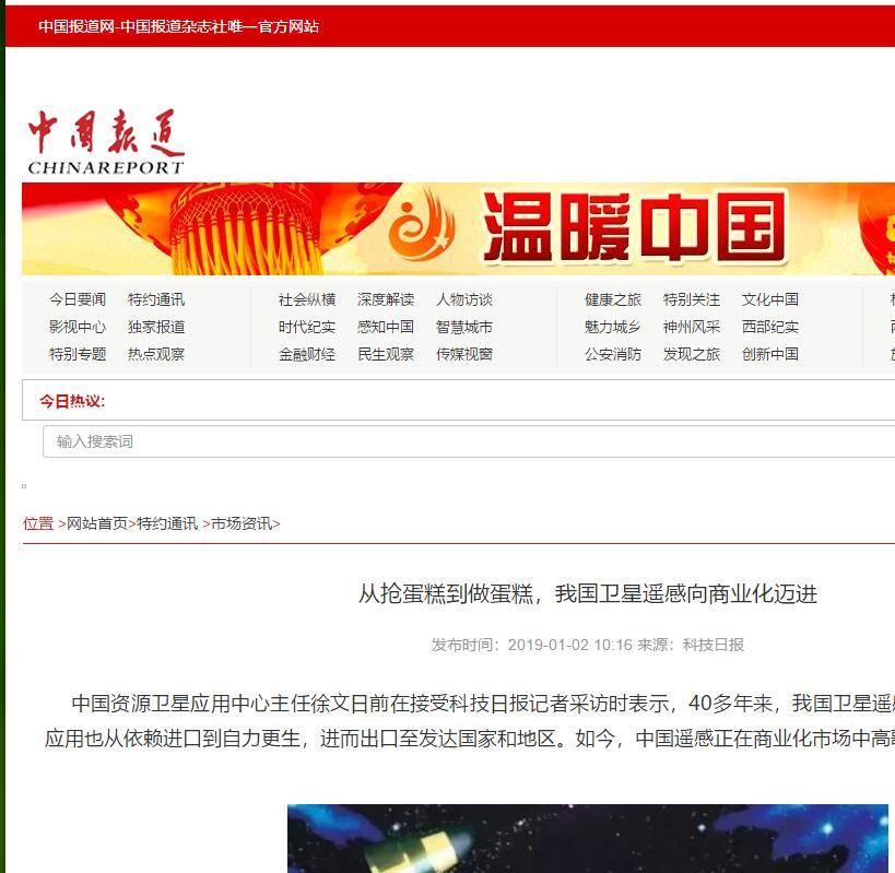 中国报道网