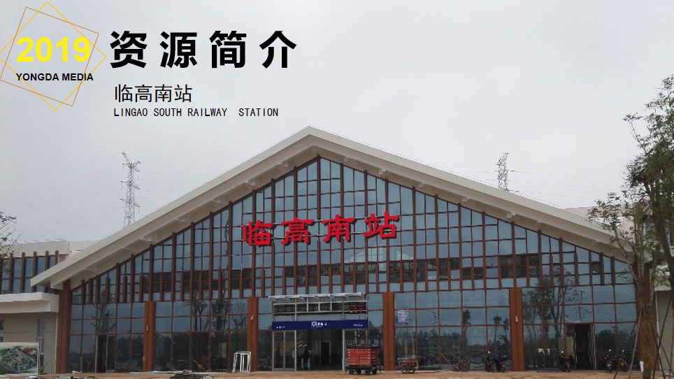 海南高铁临高南站LED大屏候车大厅(1块)