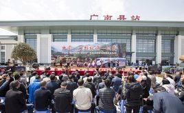广南县站高铁站119吋LED显示屏广告 (2面)