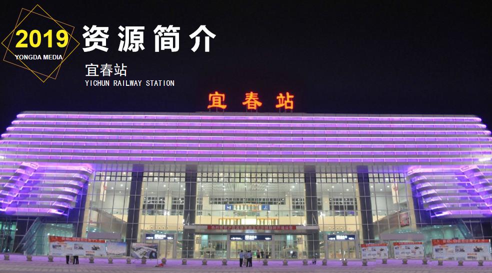 江西高铁宜春站LED大屏候车大厅检票闸机口上方(1块)